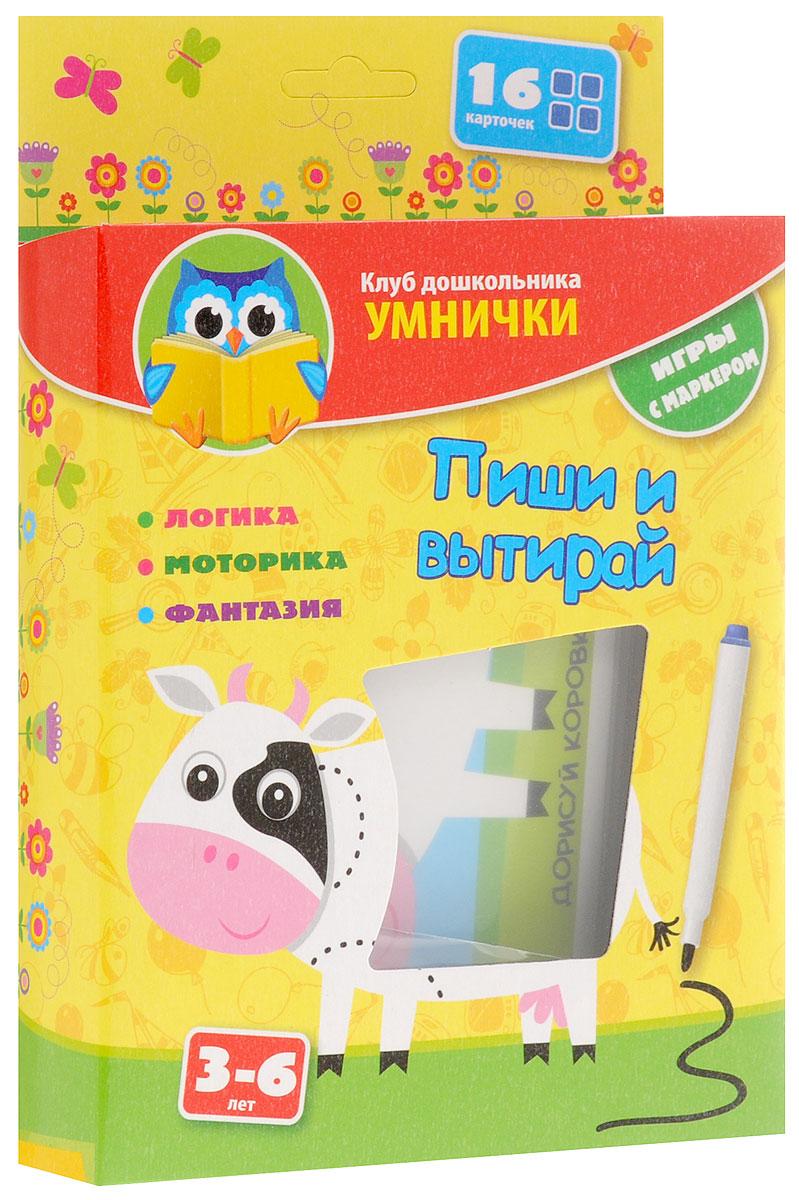 Vladi Toys Обучающая игра Пиши и вытирай купить пиши сокращай киев