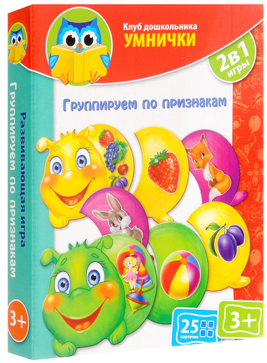 Vladi Toys КД Умнички Группируем по признакам vladi toys игра группируем по признакам vladi toys