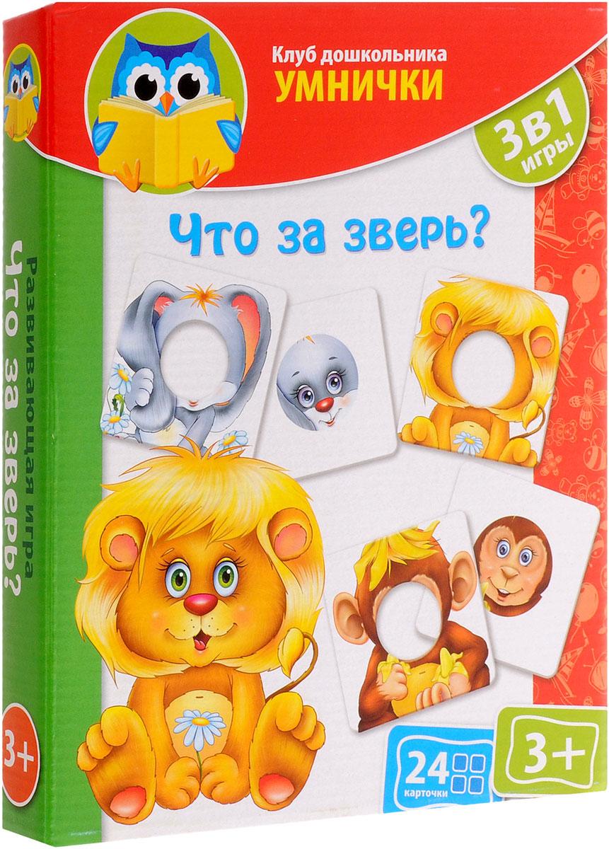 Vladi Toys КД Умнички Что за зверь? balnais круглая массажная щетка с натуральной щетиной