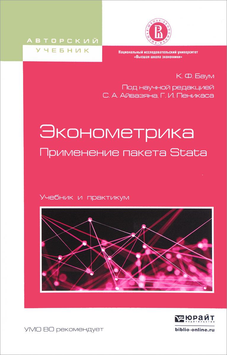 Эконометрика. Применение пакета stata. Учебник и практикум для вузов