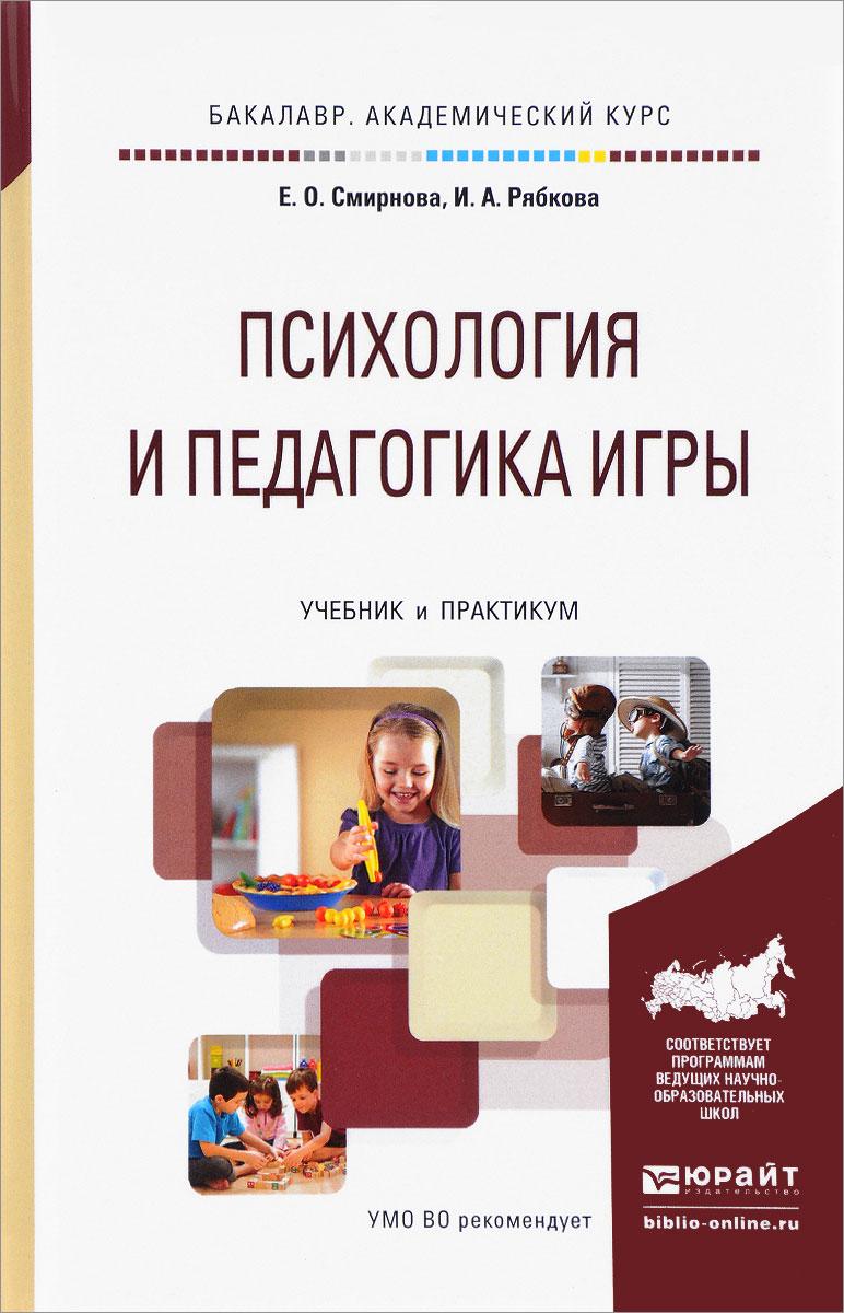 Психология и педагогика игры. Учебник и практикум