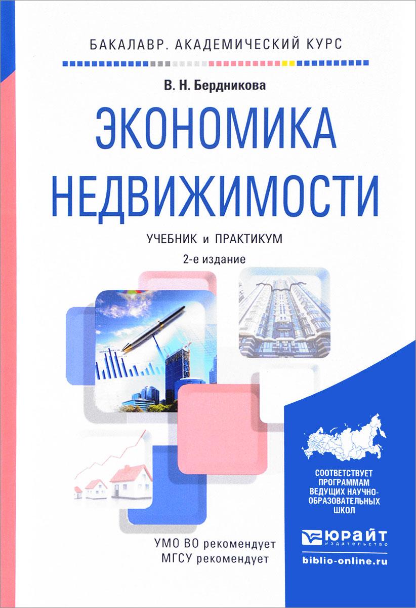 В. Н. Бердникова Экономика недвижимости. Учебник и практикум иваницкая и яковлев а введение в экономику недвижимости