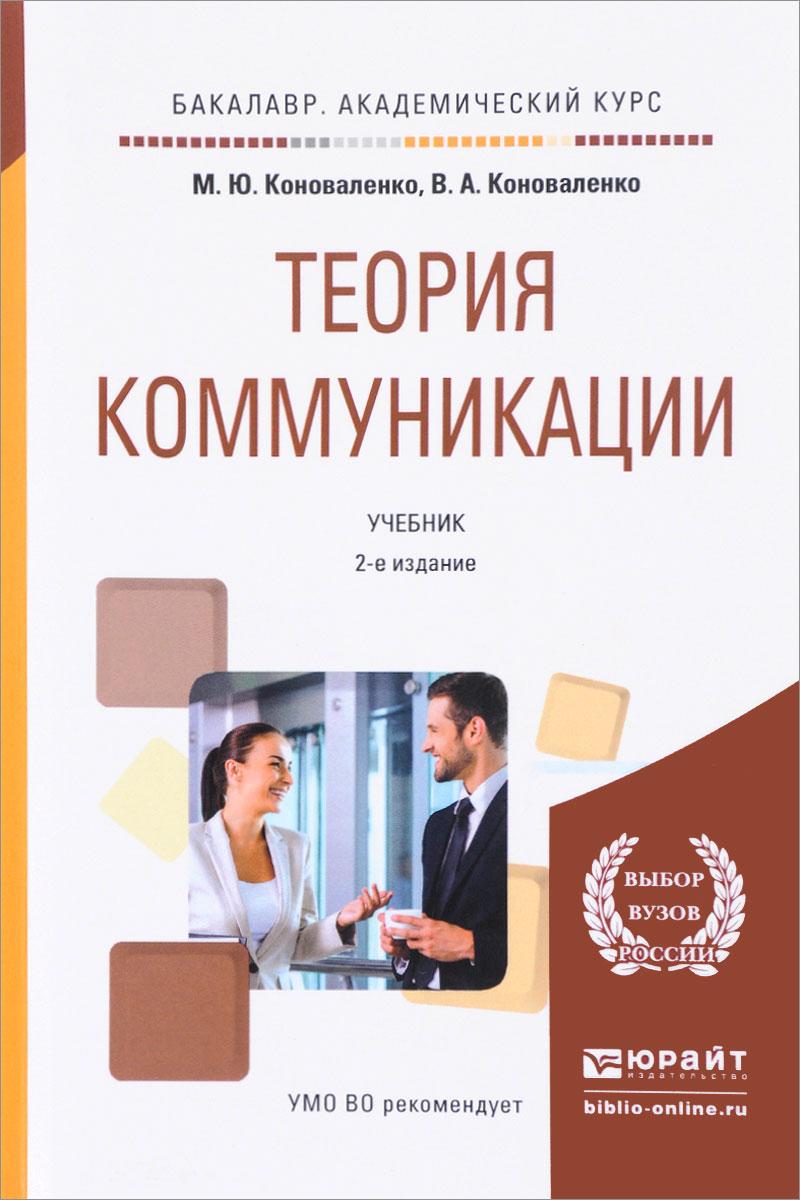 М. Ю. Коноваленко, В. А. Коноваленко Теория коммуникации. Учебник коноваленко м теория коммуникации