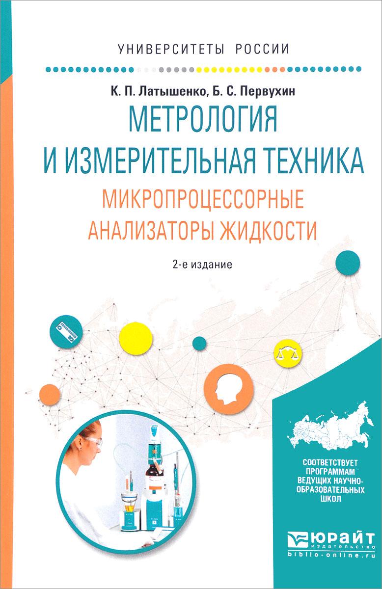 К. П. Латышенко, Б. С. Первухин Метрология и измерительная техника. Микропроцессорные анализаторы жидкости. Учебное пособие