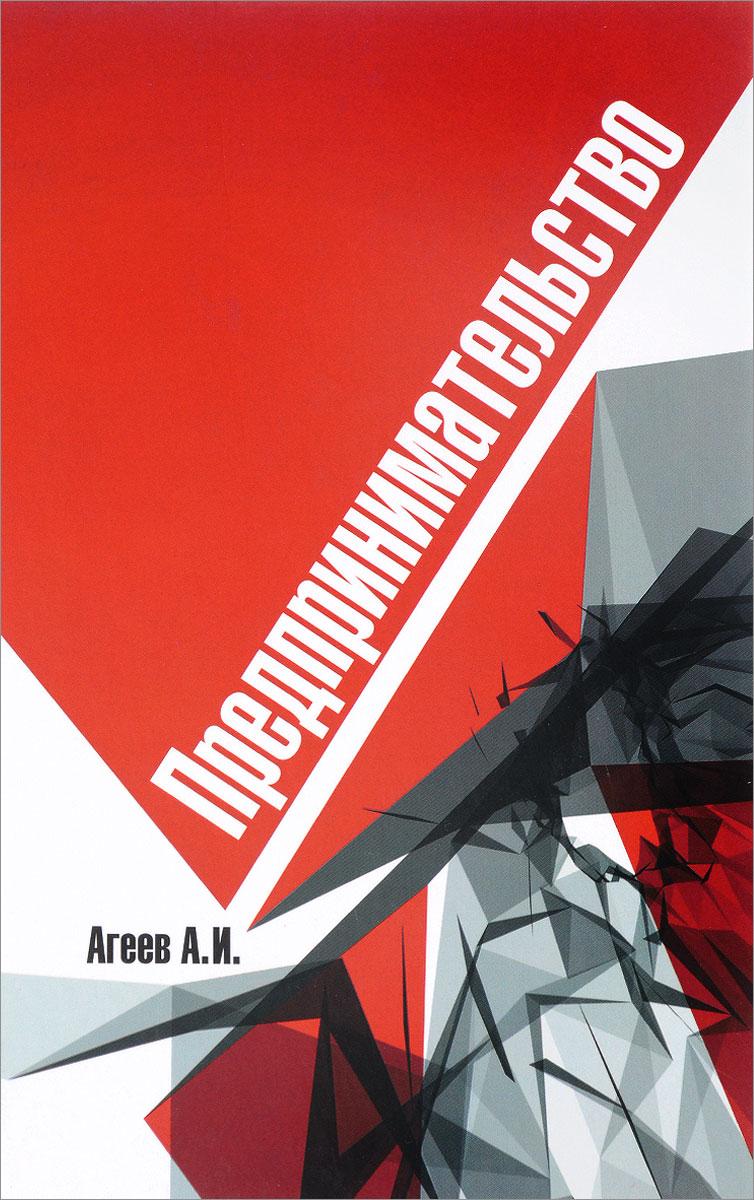 Предпринимательство. А. И. Агеев