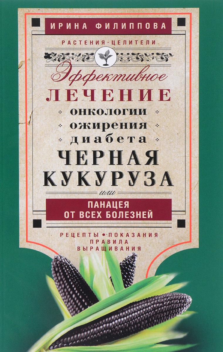 Черная кукуруза, или Панацея от всех болезней. Эффективное лечение онкологии, ожирения, диабета