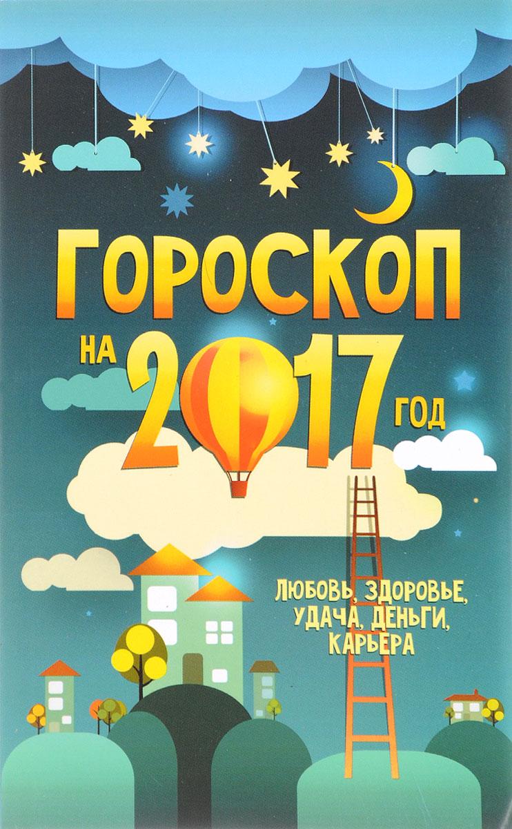 Zakazat.ru Гороскоп на 2017 год