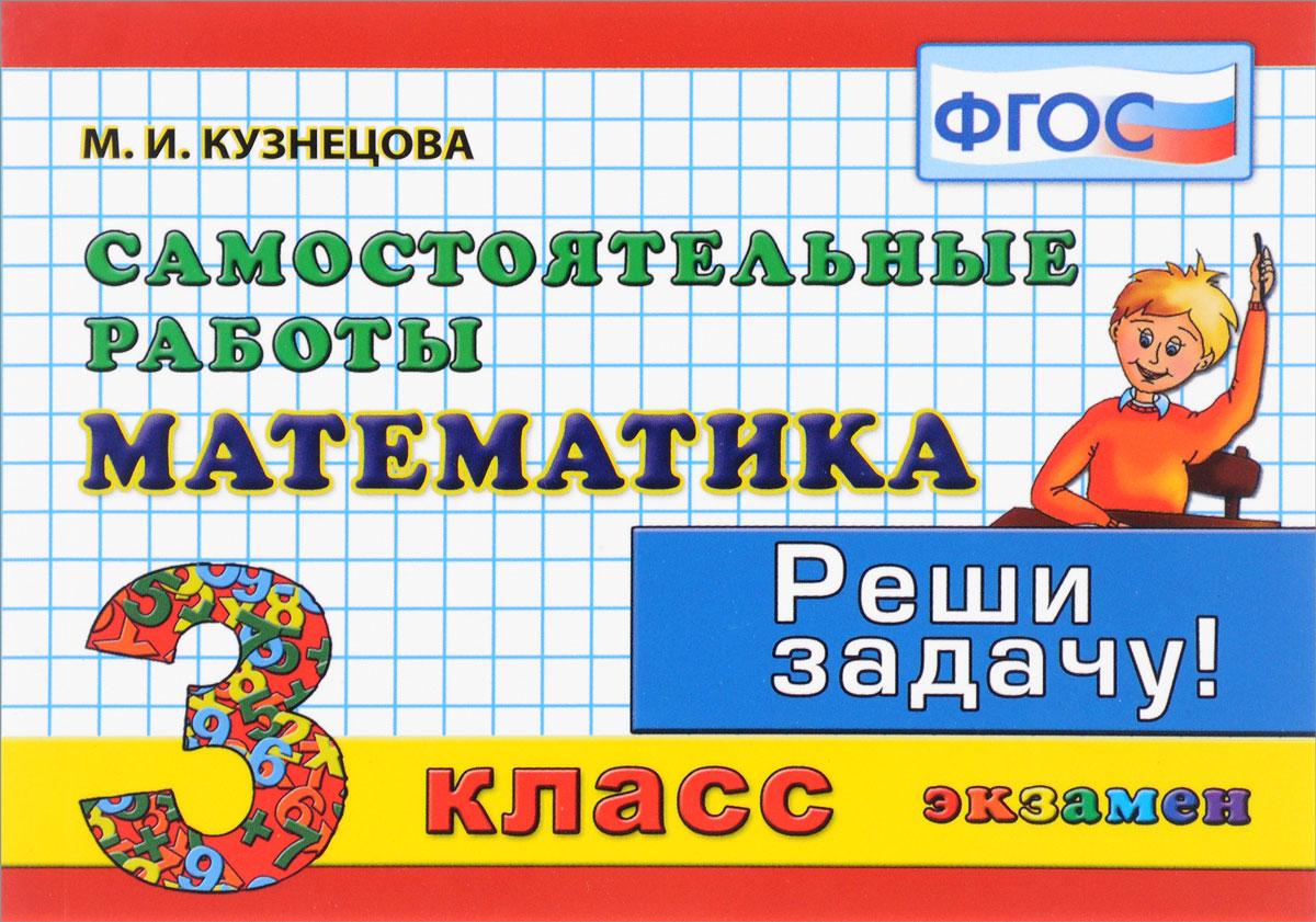 М. И. Кузнецова Математика. 3 класс. Самостоятельные работы м и кузнецова математика 2 класс зачетные работы