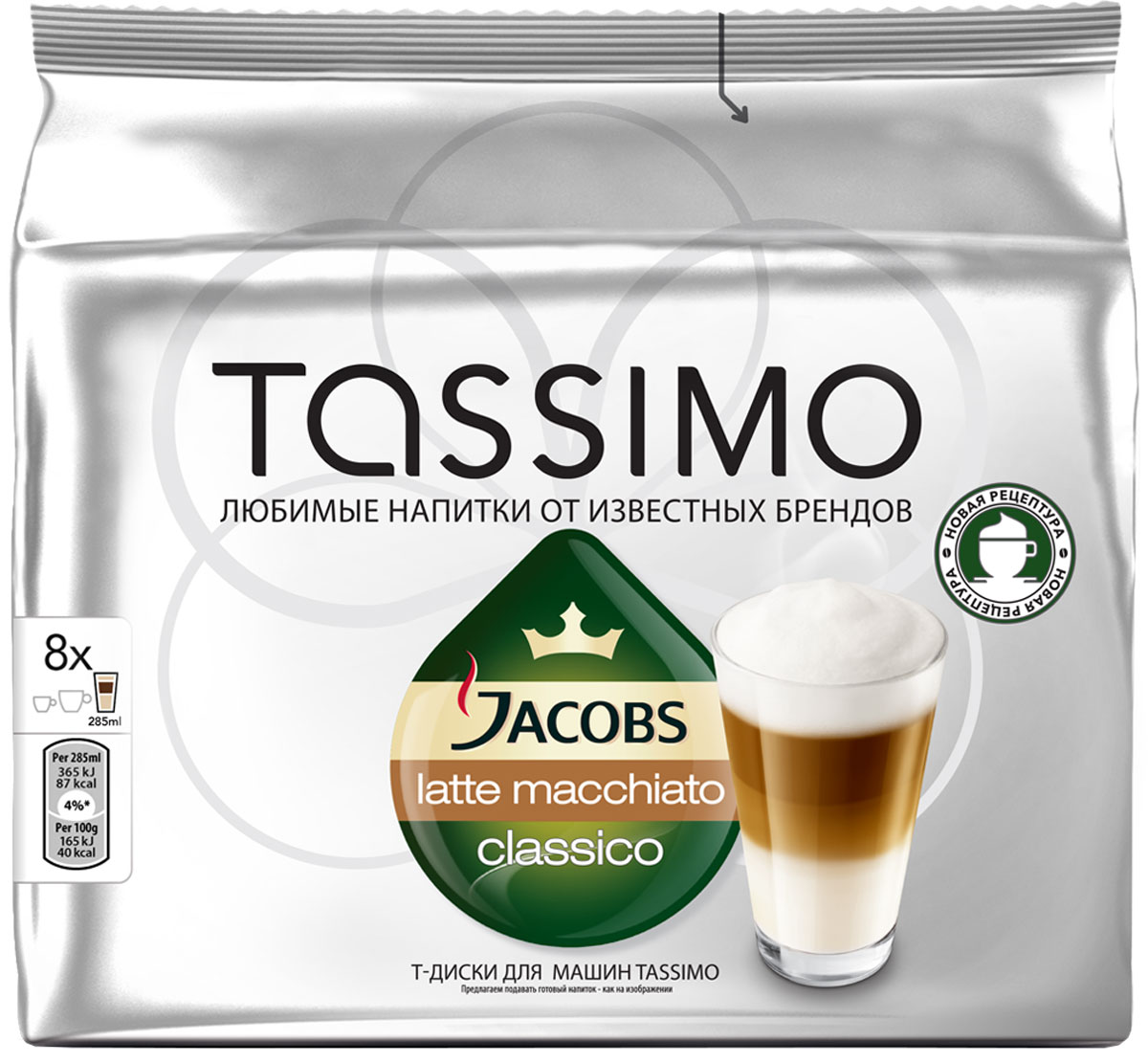 Tassimo Jacobs Latte Macchiato Classico кофе капсульный, 8 шт аксессуар delonghi чашки для латте macchiato