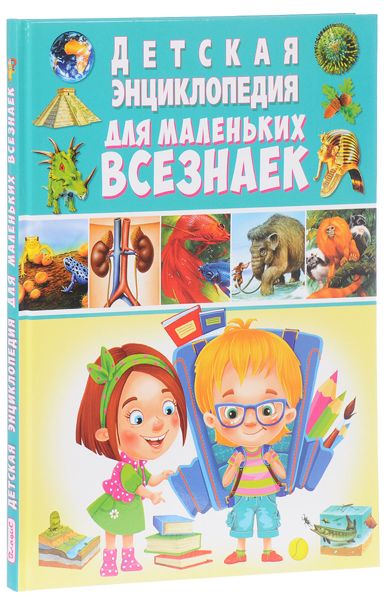 Детская энциклопедия для маленьких всезнаек детская энциклопедия погода & климат часть 1