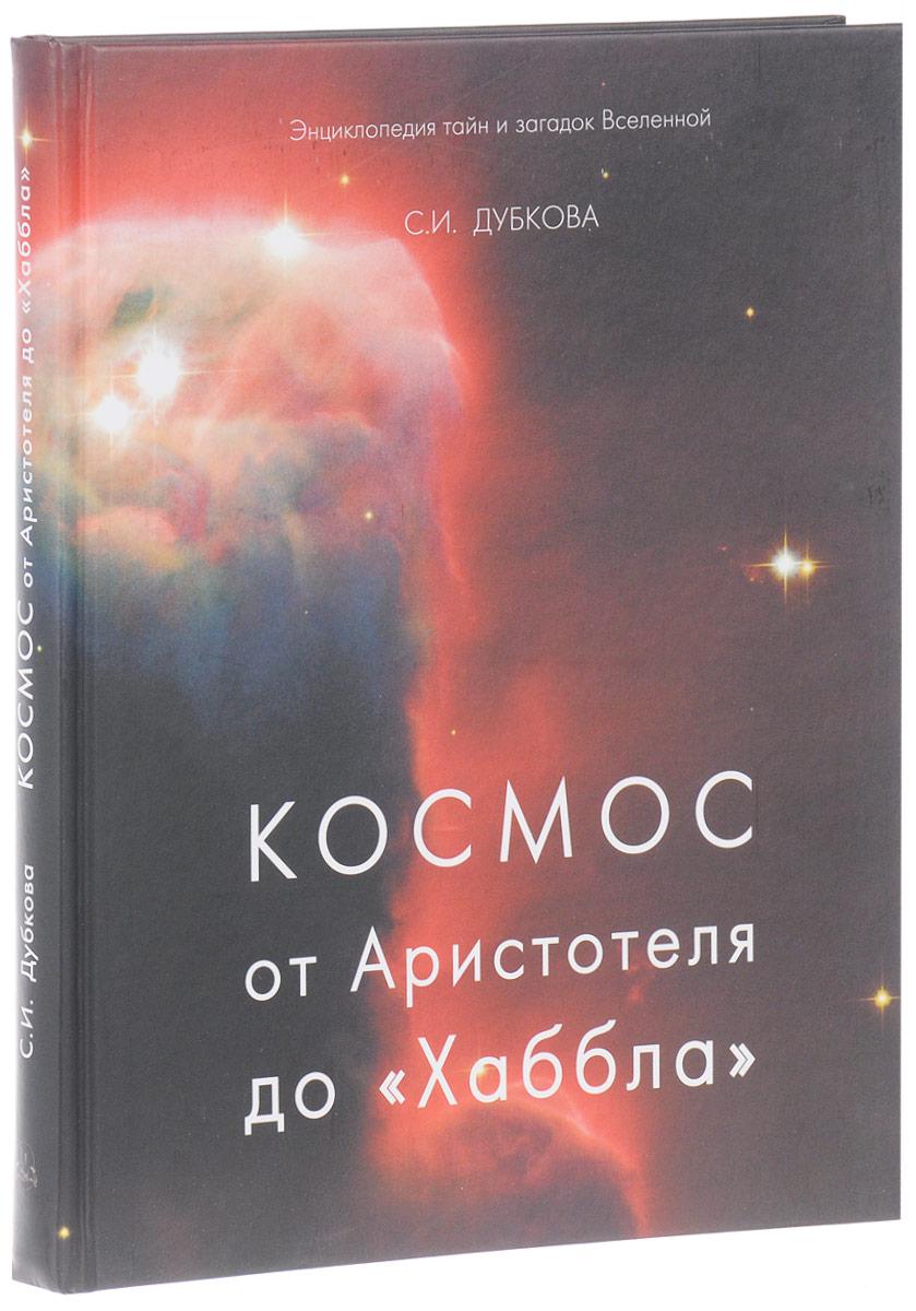 С. И. Дубкова Космос от Аристотеля до «Хаббла»