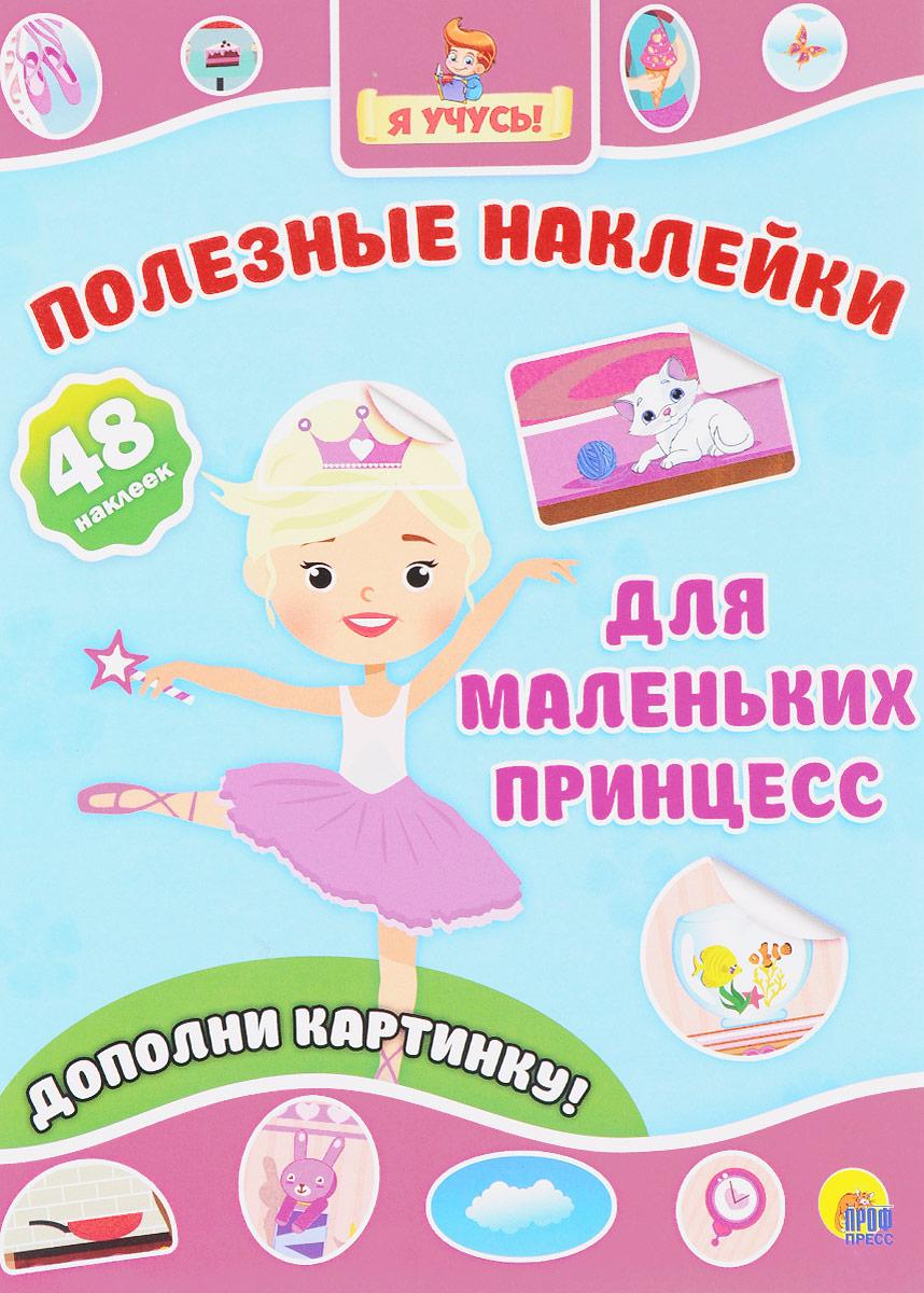Для маленьких принцесс (48 наклеек)