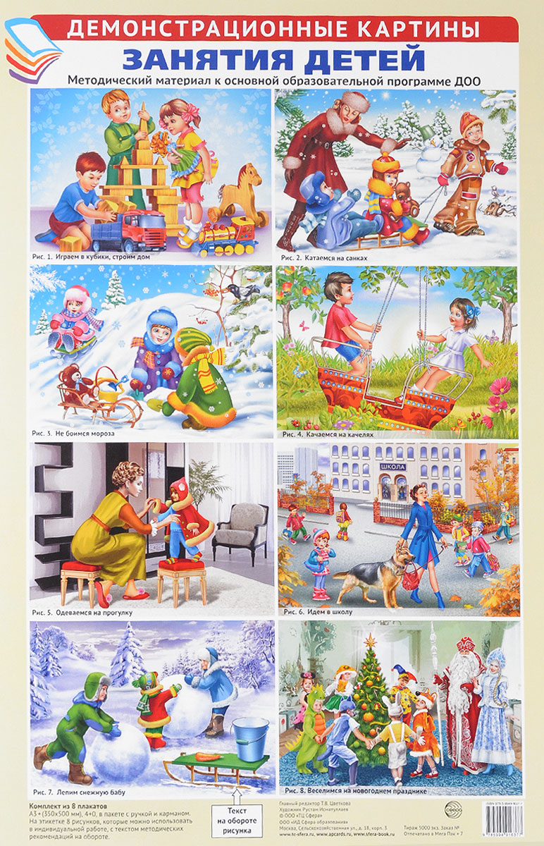 Занятия детей (комплект из 8 плакатов) книги аделант комплект по ремонту дома и дачи комплект 4 книги
