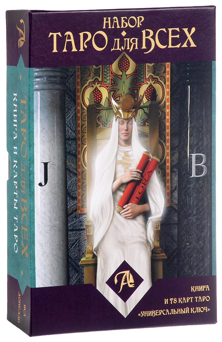 Иса Донелли Таро для всех (+ 78 карт) таро демонов гоэтии
