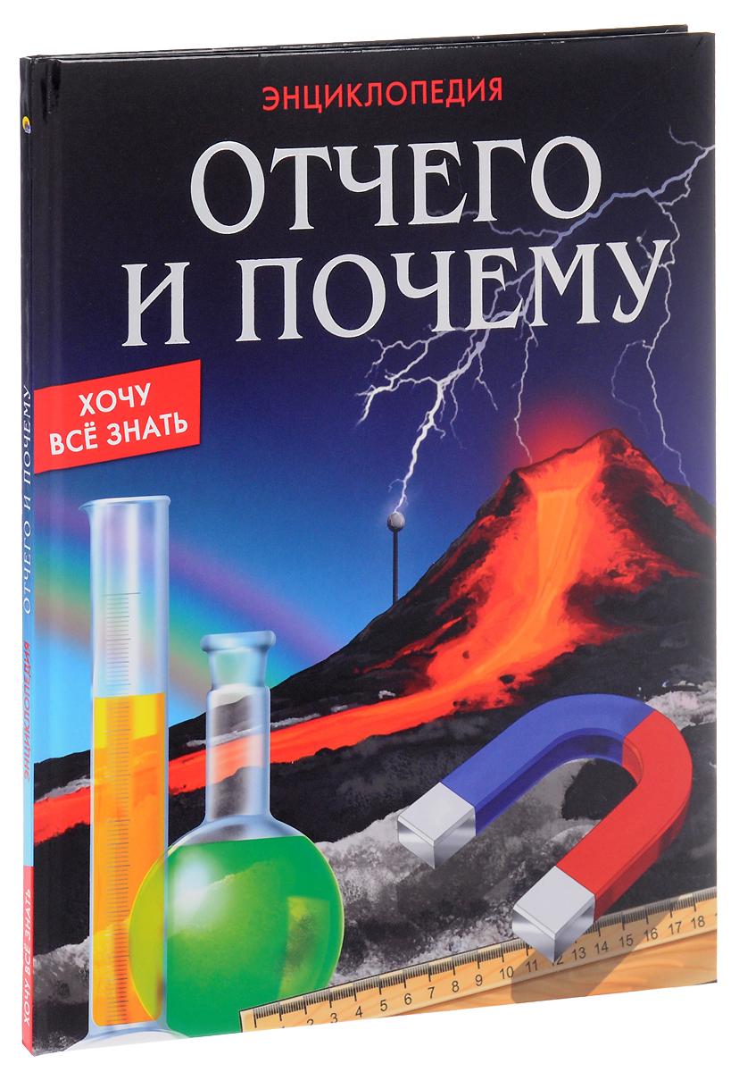 Отчего и почему. Энциклопедия