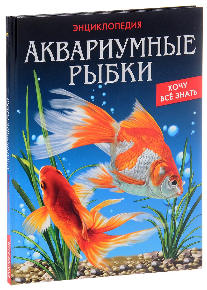 Лада Александрова Аквариумные рыбки. Энциклопедия аквариумные рыбки в ейске