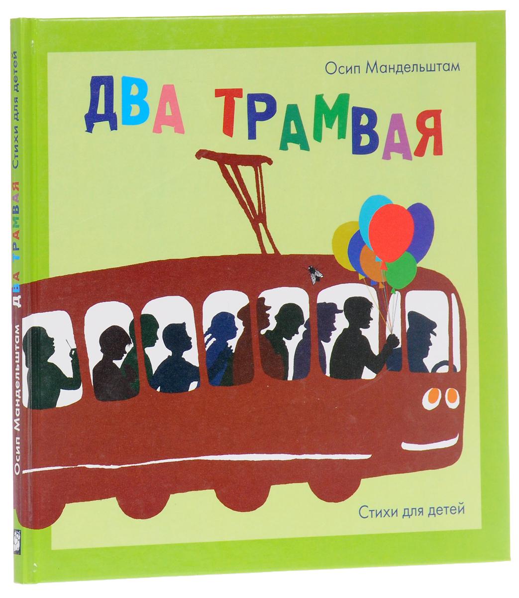 Осип Мандельштам Два трамвая