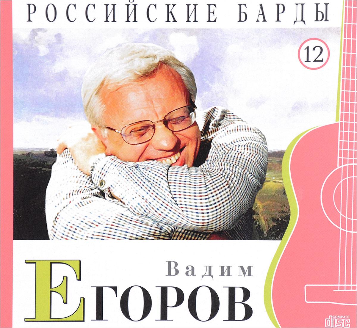 Российские барды. Том 12. Вадим Егоров (+ аудио CD)
