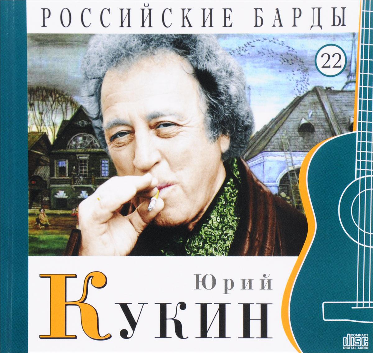 Российские барды, книга CD, том 22,