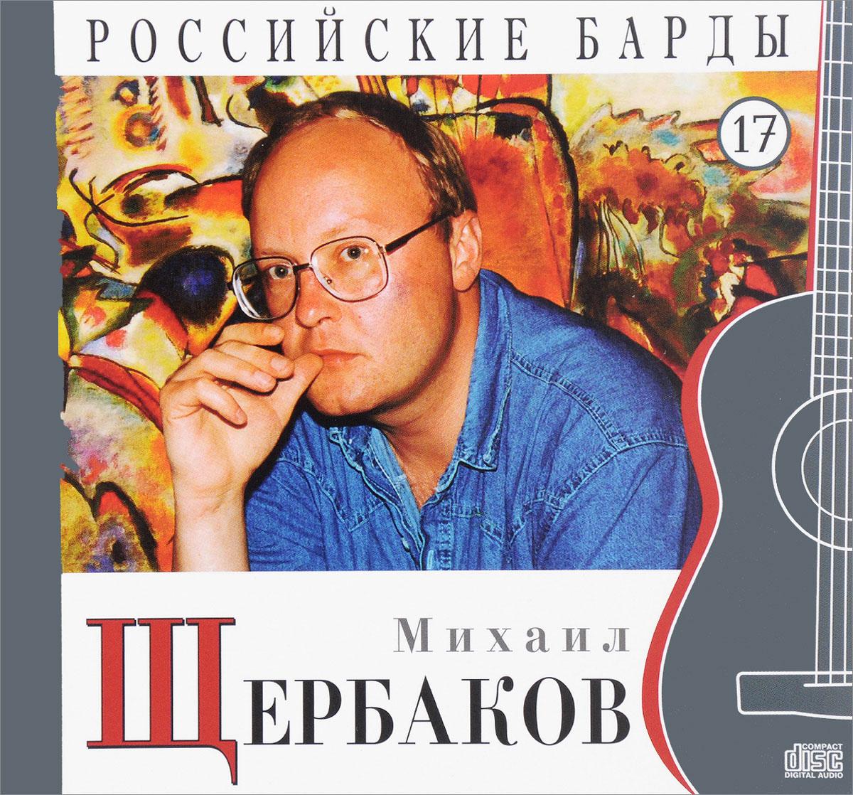 Российские барды, книга CD, том 17, Михаил Щербаков