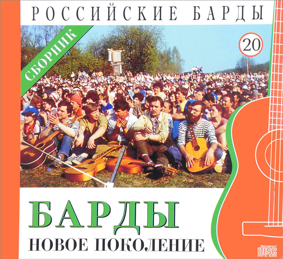 Российские барды. Том 20. Барды - новое поколение (+ аудио CD) аудиокниги proffi cd book российские барды классики бардовской песни