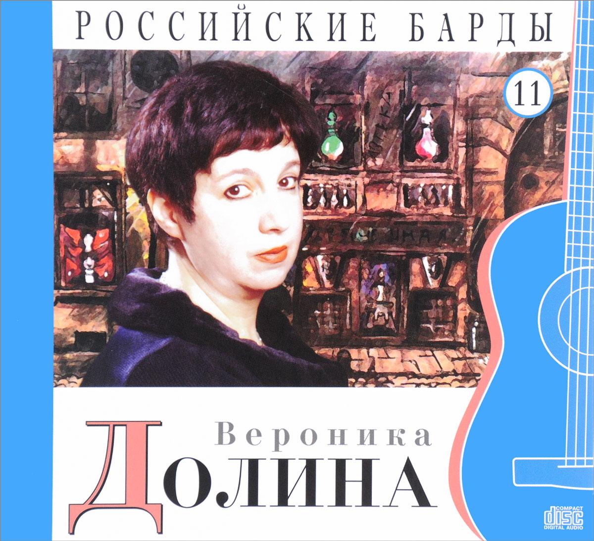 Российские барды, книга CD, том 11, Вероника Долина