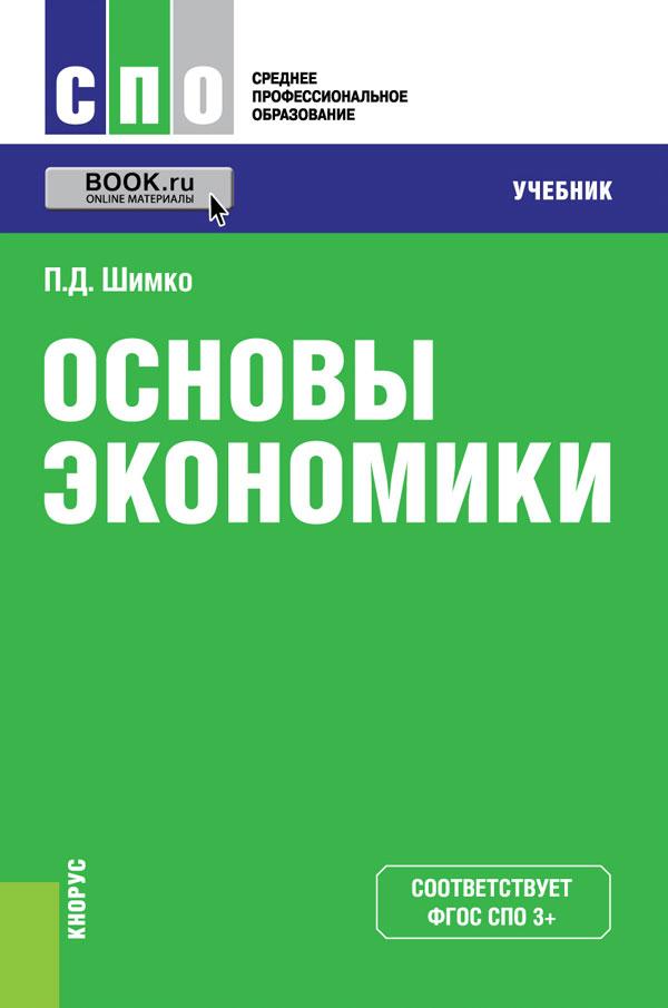 Основы экономики (для СПО). Учебник