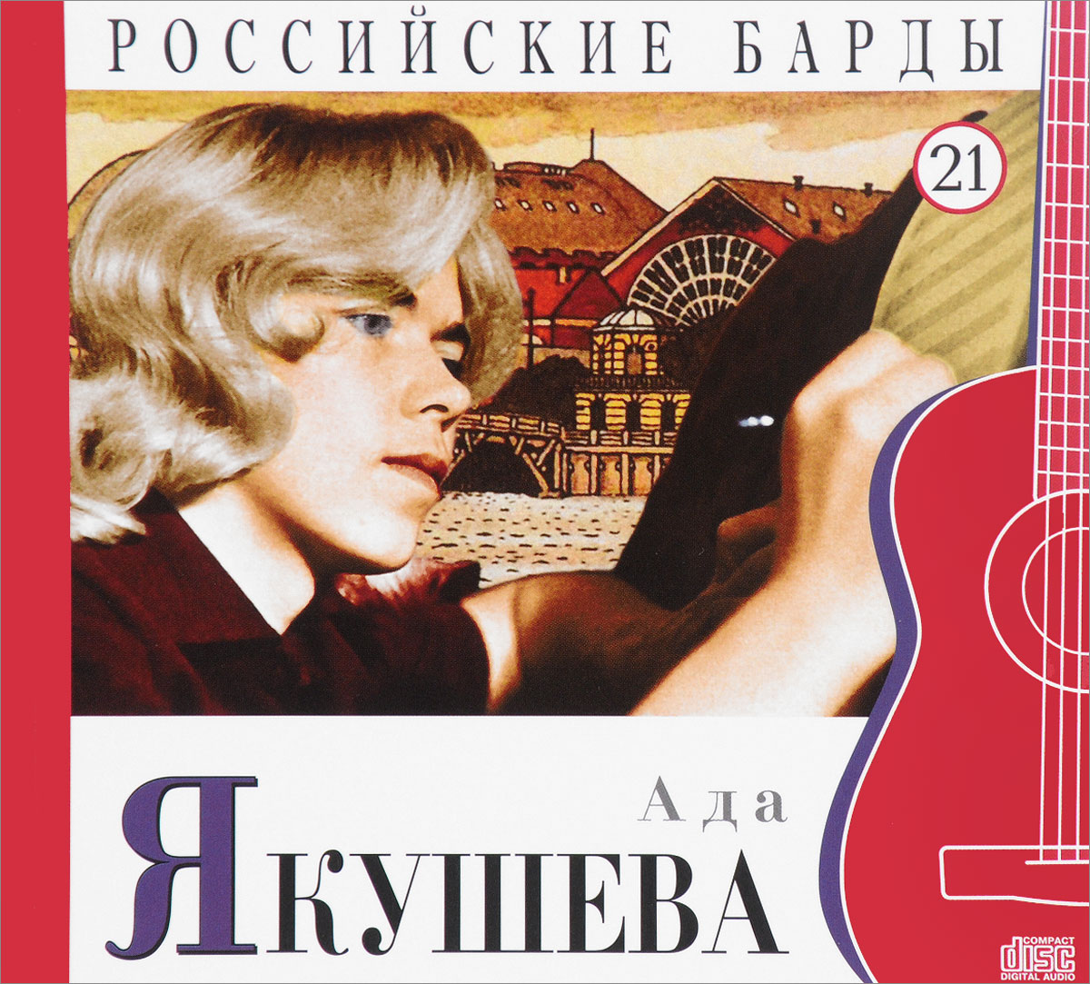 Российские барды, книга CD, том 21,