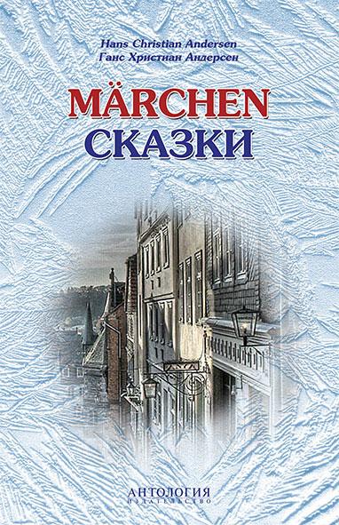 Hans Christian Andersen Hans Christian Andersen: Marchen / Ганс Христиан Андерсен. Сказки. Книга для чтения с упражнениями hauffs marchen