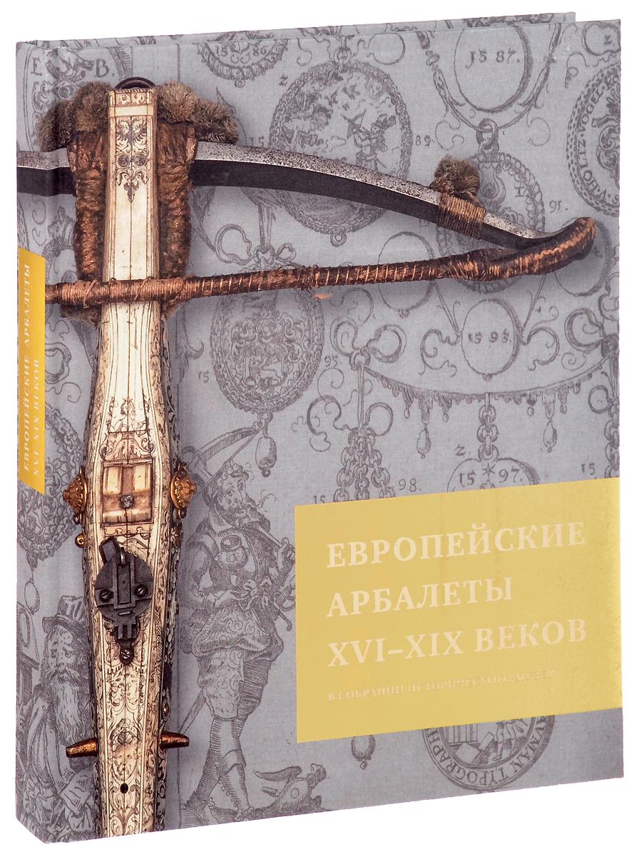 А. А. Герасимова Европейские арбалеты XVI-XIX веков в собрании Исторического музея