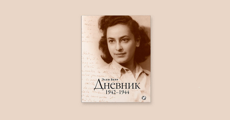 Элен Берр.  Дневник.  1942-1944 - И потому писала дневник. В лагерях Элен проведет почти год...
