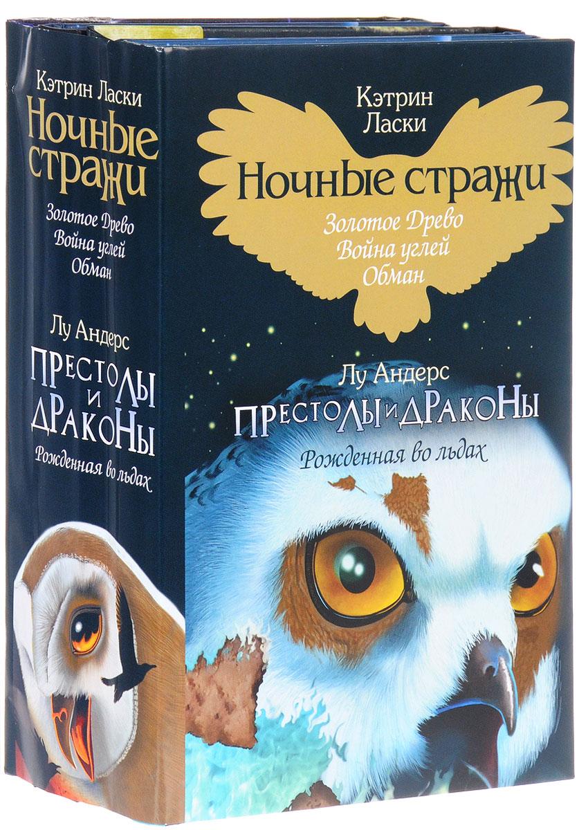 Кэтрин Ласки, Лу Андерс Ночные стражи. Престолы и драконы (комплект из 4 книг)