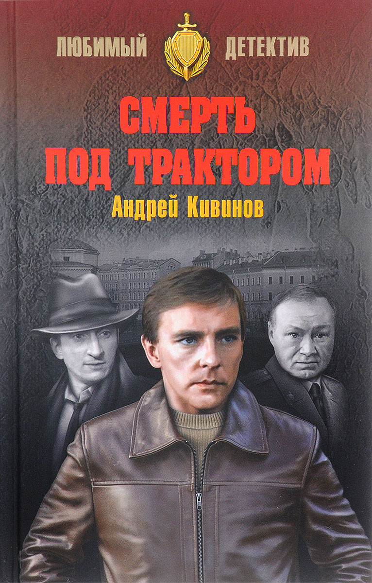 Андрей Кивинов Смерть под трактором кивинов андрей владимирович сделано из отходов