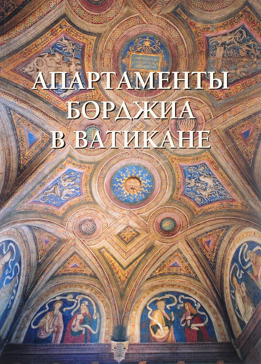 Е. Г. Милюгина Апартаменты Борджиа в Ватикане