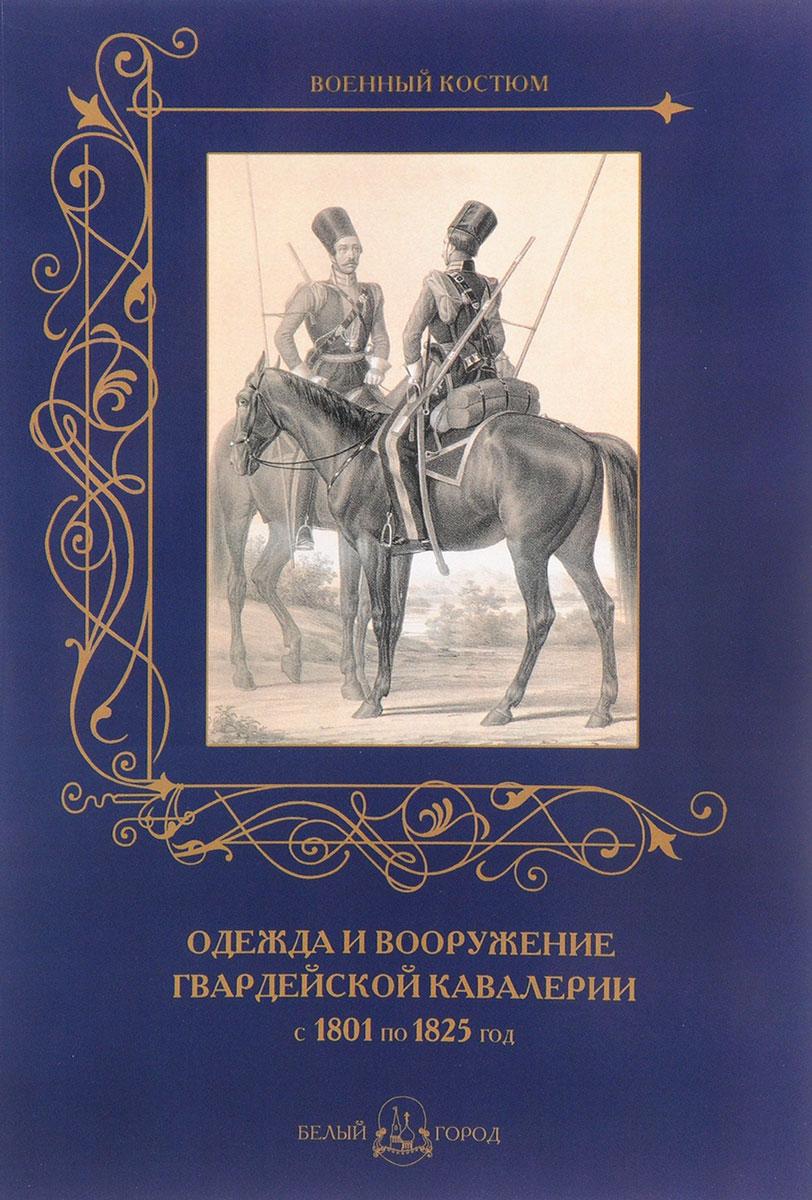 Одежда и вооружение гвардейской кавалерии с 1801 по 1825 год greivari кирасир 15 шведка