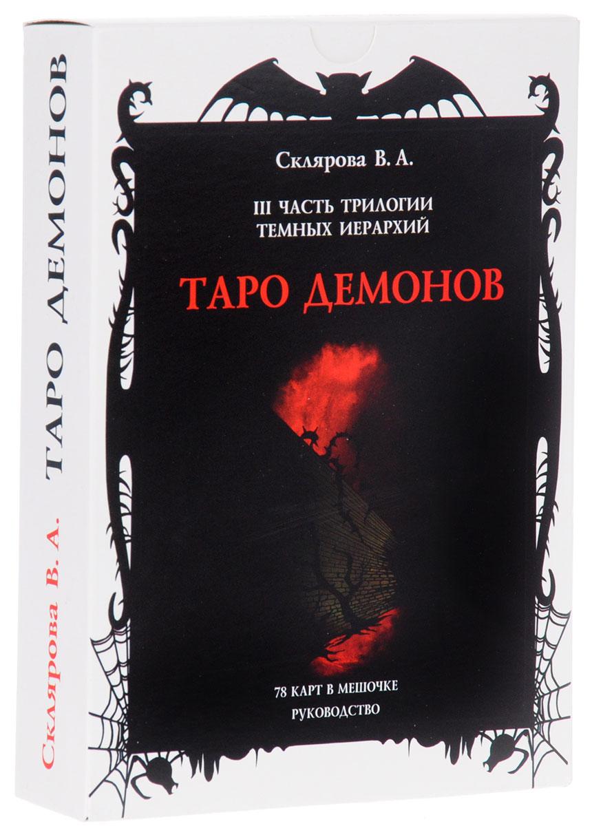 В. А. Склярова Таро Демонов (+ 78 карт) таро демонов гоэтии