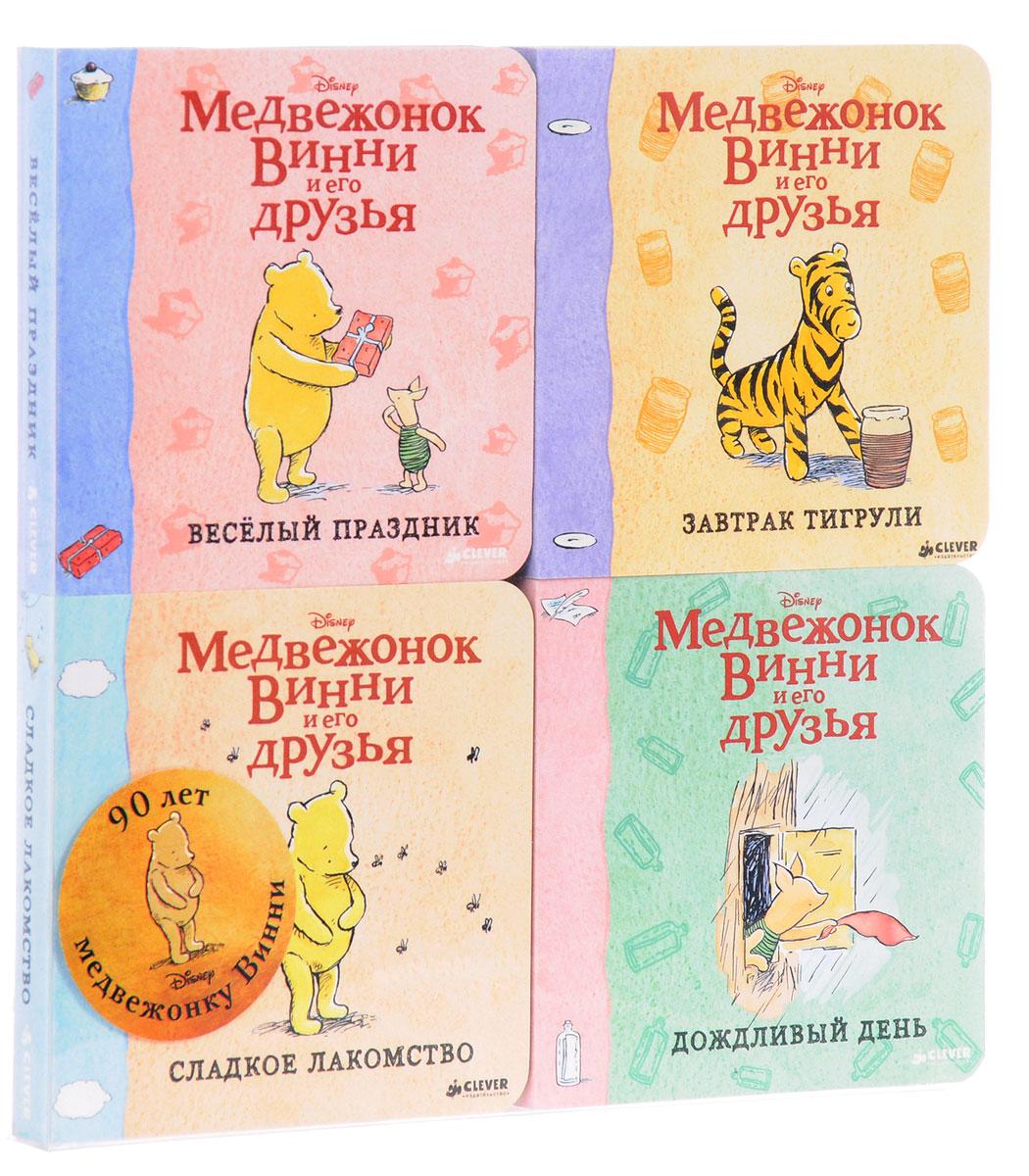Медвежонок Винни и его друзья (комплект из 4 книг) медвежонок винни и его друзья комплект из четырёх книг издательство клевер ут 00013483