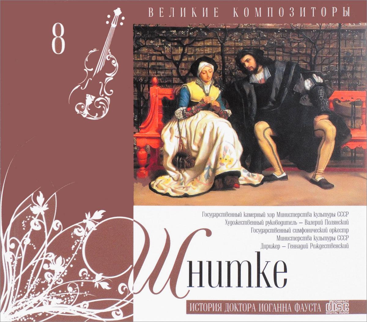 Великие композиторы. Том 8. Шнитке. История доктора Иоганна Фауста (+ CD)