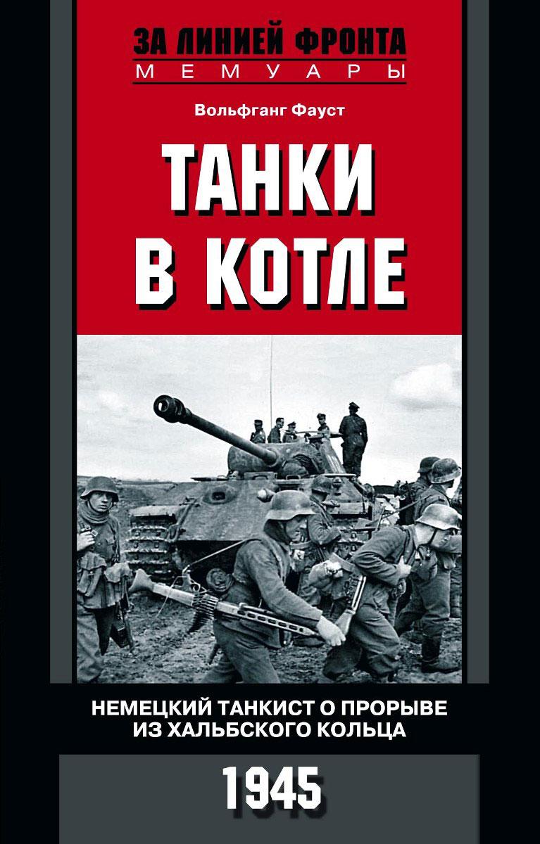 Танки в котле. Немецкий танкист о прорыве из Хальбского кольца. 1945