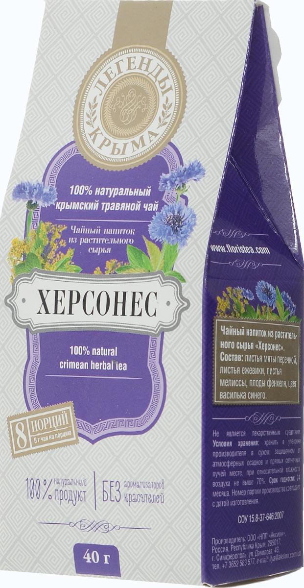 Floris Легенды Крыма Херсонес травяной листовой чай, 40 г легенды крыма натуральный крымский травяной чай ялта 40 гр легенды крыма