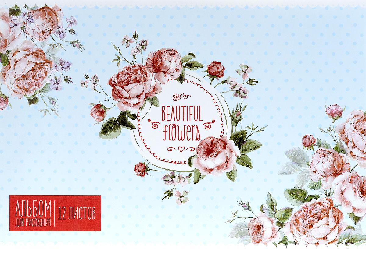 ArtSpace Альбом для рисования Beautiful Flowers цвет голубой 12 листовА12_9035Альбом для рисования ArtSpace Beautiful Flowers будет вдохновлять вашего ребенка на творческий процесс.Альбом изготовлен из белоснежной бумаги с яркой обложкой из плотного картона, оформленной изображением прекрасных цветов. Внутренний блок альбома состоит из 12 листов, соединенных скрепками. Высокое качество бумаги позволяет рисовать в альбоме различными типами красок, фломастерами, цветными и чернографитными карандашами, гелевыми ручками. Занимаясь изобразительным творчеством, ребенок тренирует мелкую моторику рук, становится более усидчивым и спокойным.