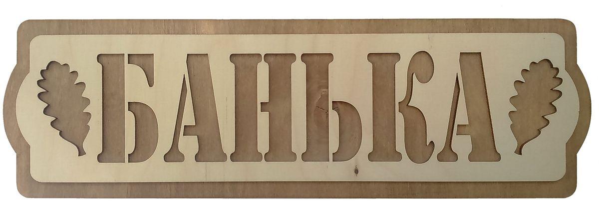 Табличка для бани и сауны Банька904264Оригинальная прямоугольная табличка с надписью Банька, выполненная из древесины березы, сообщит всем входящим, что данное помещение является баней. Табличка может крепиться к двери или к стене с помощью двух шурупов (в комплект не входят).Табличка придаст определенный стиль вашей бане, а также просто украсит ее. Характеристики:Материал: дерево (береза). Размер таблички: 37 см х 11 см х 0,6 см. Размер упаковки: 45 см х 14,5 см х 0,8 см. Артикул: 904264.