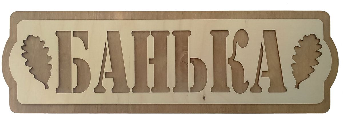 "Табличка для бани и сауны ""Банька"""