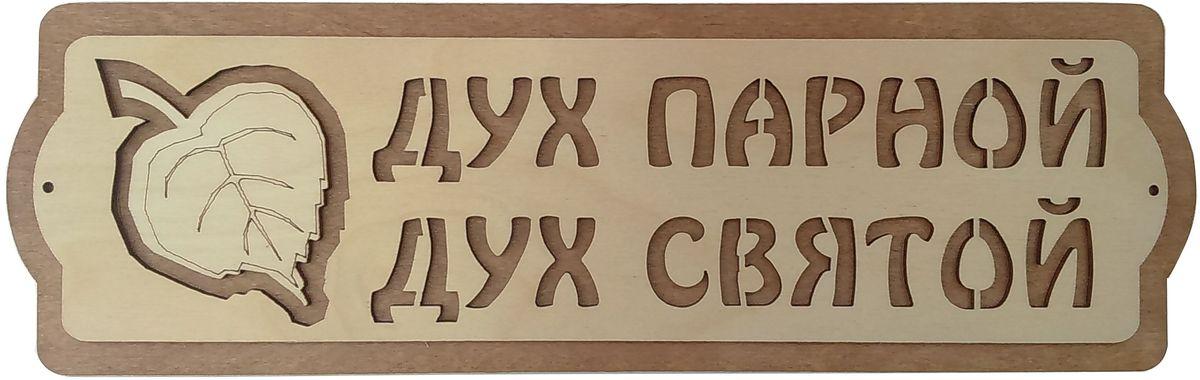 Табличка для бани и сауны Дух парной - дух святой904265Оригинальная прямоугольная табличка с надписью Дух парной - дух святой сообщит всем входящим, что данное помещение является парной. Табличка может крепиться к двери или к стене с помощью двух шурупов (в комплект не входят). Буквы на табличке объемные.Такая табличка в сочетании с оригинальным дизайном и хорошим качеством послужит оригинальным и приятным сувениром. Характеристики: Размер таблички: 37 см х 11 см х 1 см. Размер упаковки: 43 см х 14,5 см х 1 см. Материал: дерево (береза). Производитель: Россия. Артикул: 904265.
