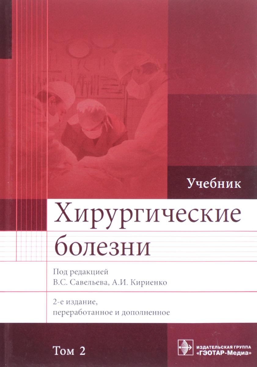Хирургические болезни. Учебник. В 2 томах. Том 2 гражданский процесс учебник в 2 томах том 1