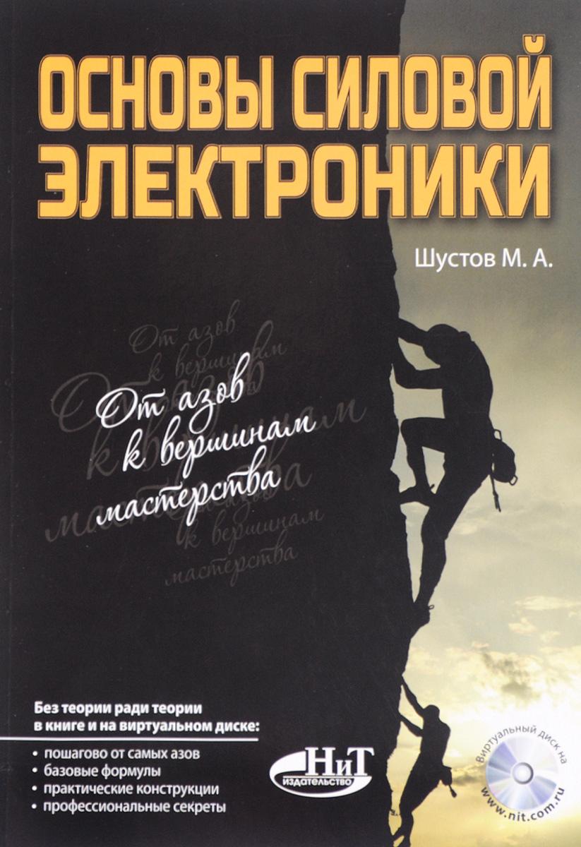 М. А. Шустов Основы силовой электроники магазин электроники никс