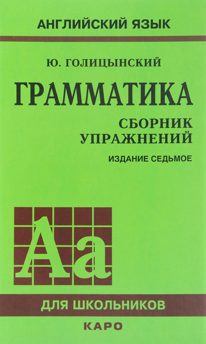Английский язык. Грамматика. Сборник упражнений. Ю. Голицынский, Н. Голицынская