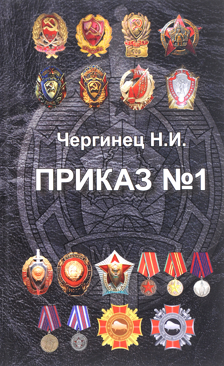Н. И. Чергинец Приказ №1 тойтерьер в минске 150уе