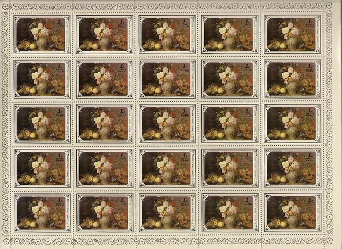 1979. Цветы в живописи. № 4984 - 4988. Листы. Серия, Гознак