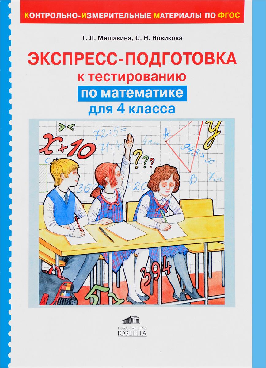 Математика. 4 класс. Экспресс-подготовка к тестированию